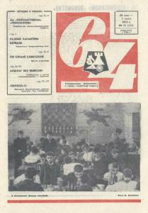 64 1972 №21