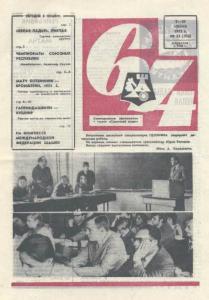 64 1972 №23