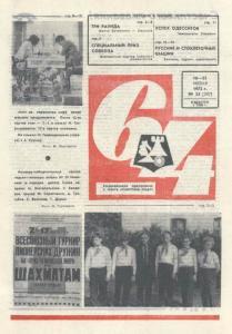 64 1972 №24