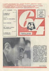 64 1972 №51