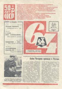 64 1972 №52