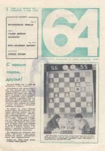 64 1973 №01