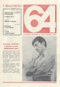 64 1974 №01