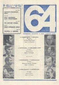 64 1974 №02
