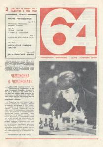 64 1974 №03