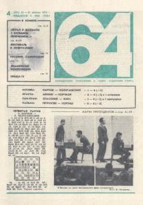 64 1974 №04