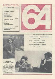 64 1974 №05