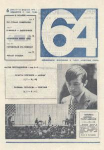 64 1974 №06