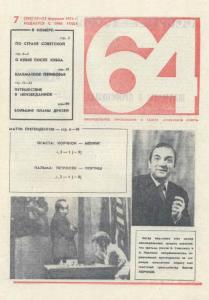 64 1974 №07