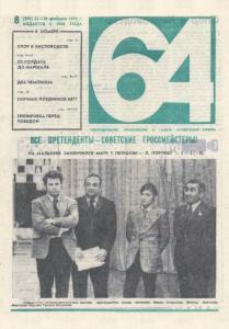 64 1974 №08
