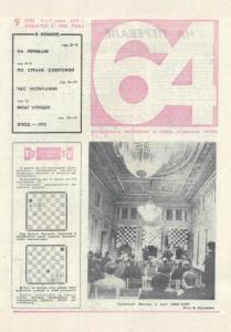 64 1974 №09
