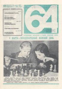 64 1974 №10