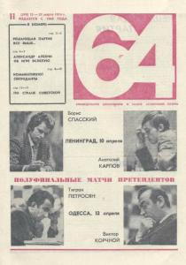 64 1974 №11