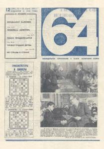 64 1974 №12