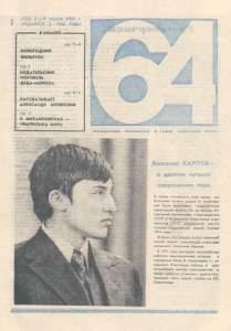 64 1975 №01