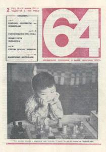 64 1975 №02