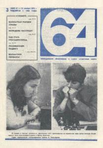 64 1975 №03