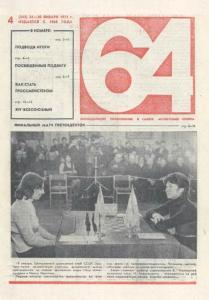 64 1975 №04