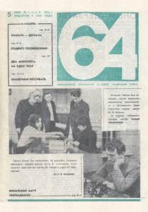 64 1975 №05