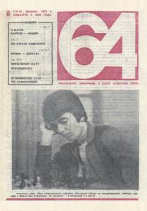 64 1975 №06