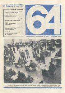 64 1975 №07