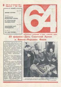 64 1975 №08