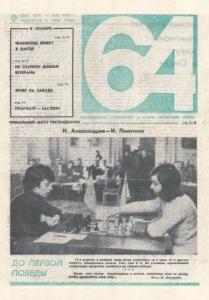 64 1975 №09