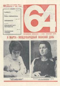 64 1975 №10
