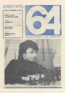 64 1975 №11