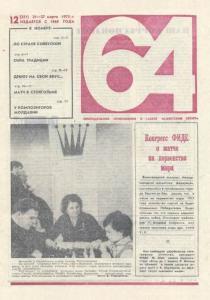 64 1975 №12