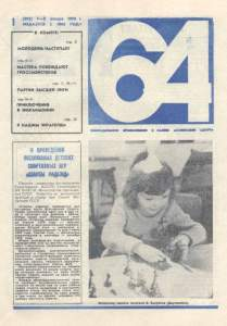64 1976 №01