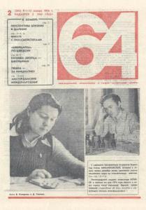64 1976 №02