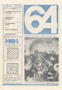 64 1976 №03