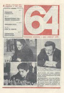 64 1976 №04