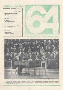 64 1976 №05