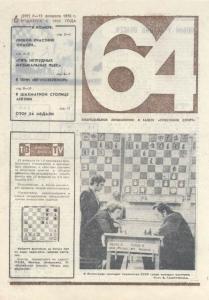64 1976 №06
