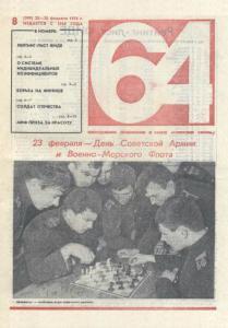 64 1976 №08