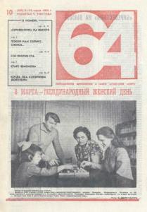 64 1976 №10
