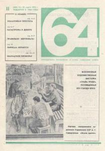 64 1976 №11