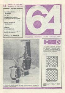64 1976 №12