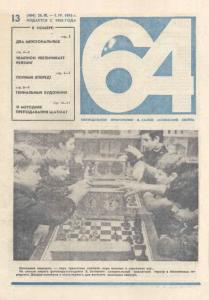 64 1976 №13