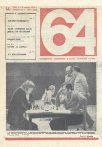 64 1976 №14
