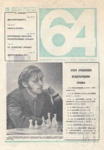 64 1976 №15