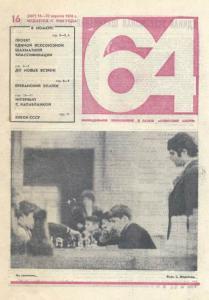 64 1976 №16