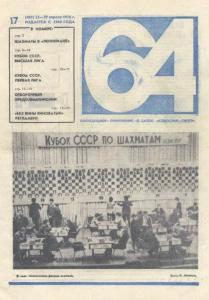 64 1976 №17