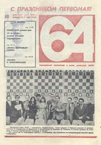 64 1976 №18