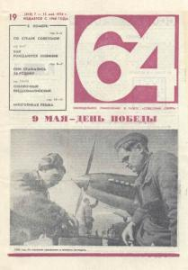 64 1976 №19