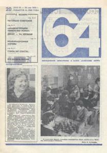 64 1976 №20