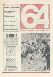 64 1976 №21