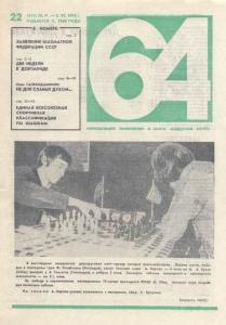64 1976 №22